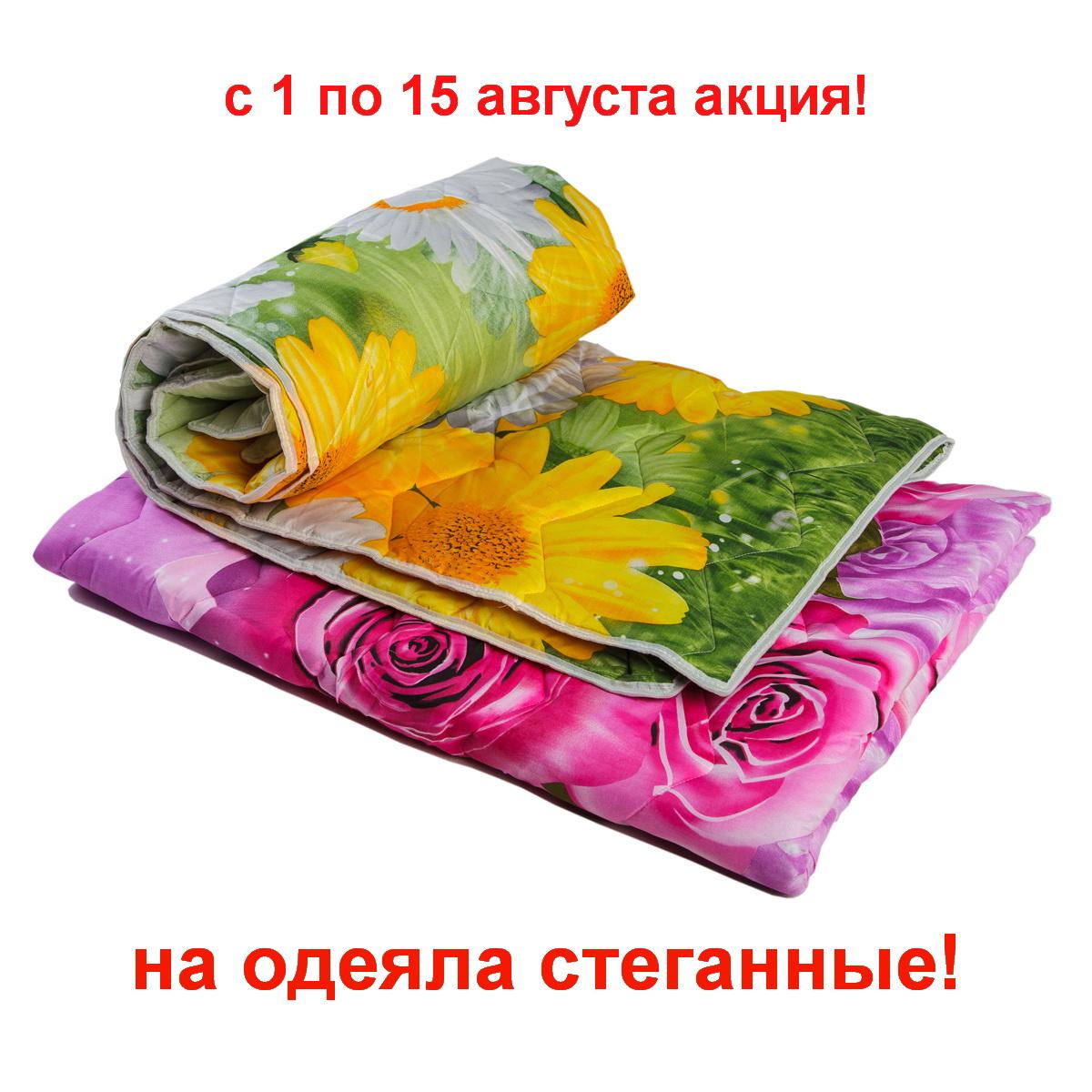 Акция на одеяла
