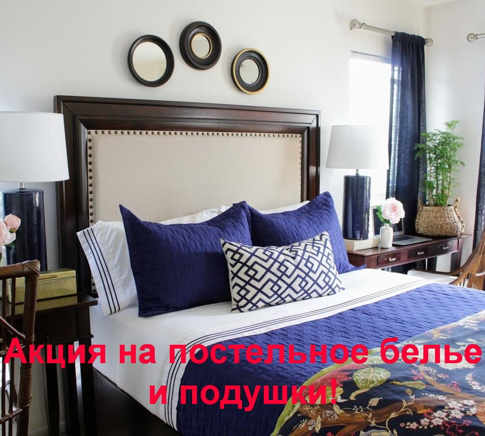 Акция на постельное белье и подушки
