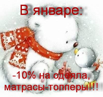 Скидка 10%   на стеганные зимние одеяла!