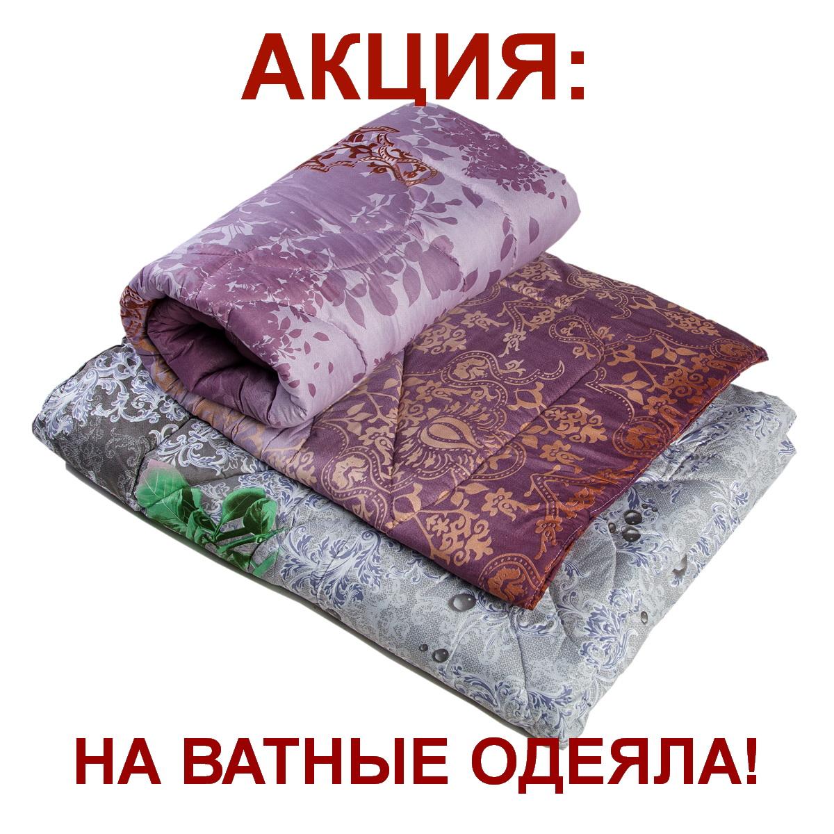 С 8 по 14 октября предлагаем одеяла ватные со скидкой.