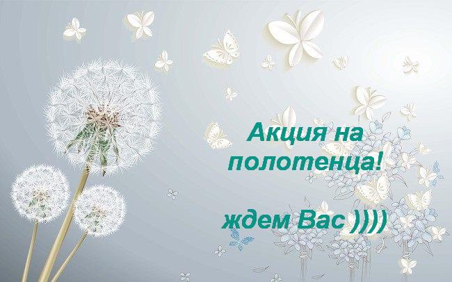 1-16 июня Летняя акция на полотенца!